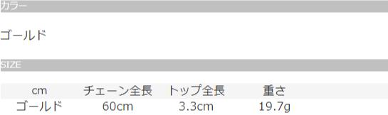 【KREAM】ベネディクトメダルネックレスのサイズ表